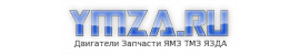 YMZA | Оптовая и розничная продажа дизельных двигателей и запасных частей ЯМЗ, ТМЗ, ЯЗДА.