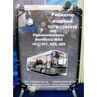 Радиатор охлаждения МАЗ-103, МАЗ-107, МАЗ-203, МАЗ-205