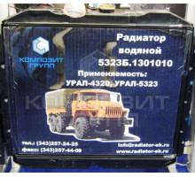 Радиатор охлаждения Урал-5323