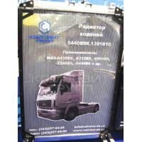 Радиатор охлаждения МАЗ-5440В9, МАЗ-5340В9, МАЗ-6430В9, МАЗ-6312В9, МАЗ-6501В9