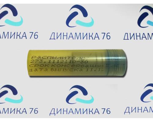 Распылитель КАМАЗ-ЕВРО 1 (дв.740.11-240,40.01,40.02,42.01,42.08,336-20) ЯЗДА