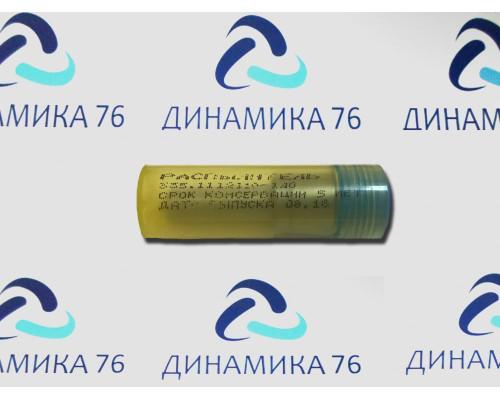 Распылитель ЯМЗ-656,658 ЕВРО-3 (аналог DLLA 160 P 1780) ЯЗДА