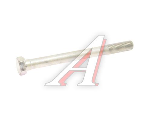 Болт М16х2.0х176 крепления стяжки к раме УРАЛ (АО АЗ УРАЛ)